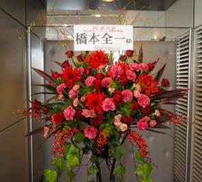 全労済ホール/スペース・ゼロ 橋本全一様の舞台出演祝いスタンド花