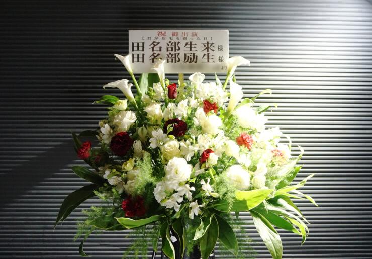 下北沢シアター711 田名部生来様&田名部励生様の舞台出演祝いスタンド花