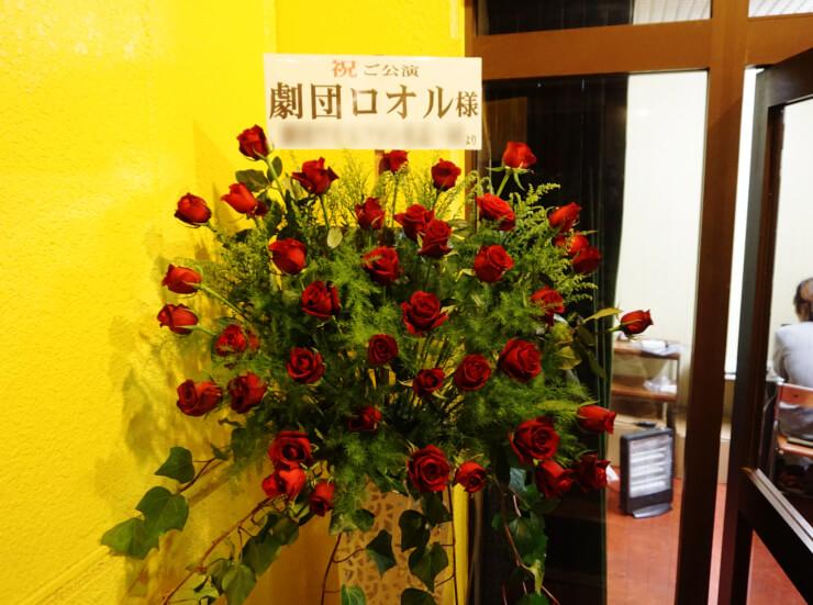 高円寺明石スタジオ 劇団ロオル様の舞台公演祝いスタンド花