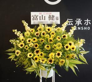 伝承ホール 富山健様の舞台出演祝いスタンド花