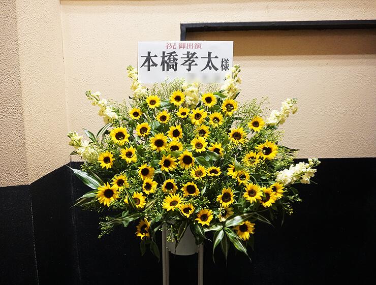 新宿ロフトプラスワン 本橋孝太様の競馬ラボイベント祝いスタンド花