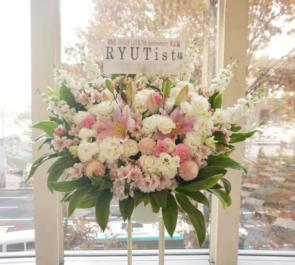 新宿ReNY RYUTist様のライブ公演祝いスタンド花