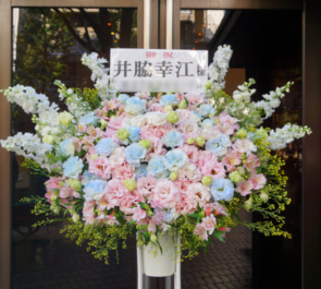 新宿文化センター 井脇幸江様のバレエ「ジゼル」公演祝いスタンド花