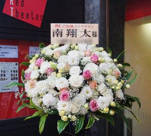 赤坂REDシアター 南翔太様の舞台出演祝いスタンド花