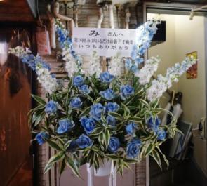 ゴールデン街 新子 み様の千秋楽祝いスタンド花