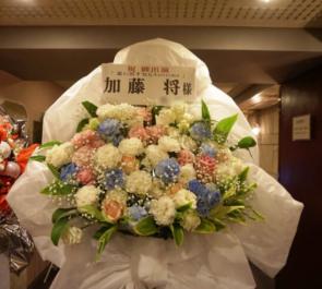 シアターサンモール 加藤将様の舞台出演祝い花束風スタンド花