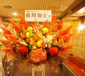 シアターサンモール 市川知宏様の主演舞台公演祝いスタンド花