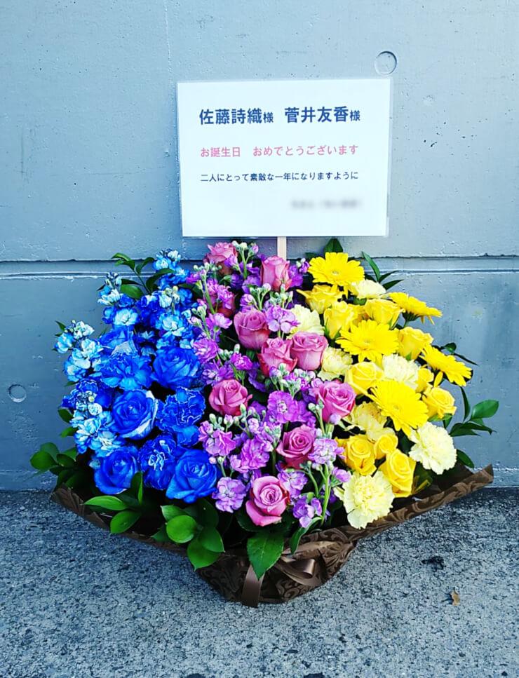 幕張メッセ 欅崎46 佐藤詩織様&菅井友香様の握手会祝い花 青×紫×黄