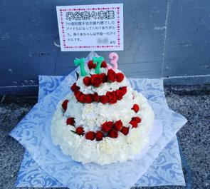 幕張メッセ 欅崎46 米谷奈々未様の握手会祝い花 フラワーケーキ