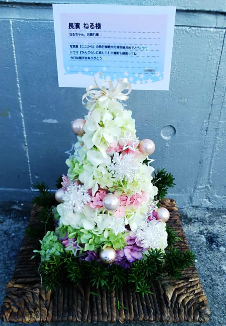 幕張メッセ 欅崎46 長濱ねる様の握手会祝い花 パステルクリスマスツリー