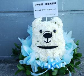 幕張メッセ けやき坂46(ひらがなけやき)2期生 渡邉美穂様の握手会祝い花 白熊モチーフデコ