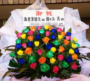 シアター代官山 鐘ヶ江洸様のカネエビ祝賀会イベント祝い花束風スタンド花