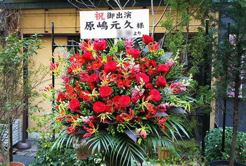 シアターグリーン BASE THEATER 原嶋元久様の舞台「椿姫」出演祝いコーンスタンド花