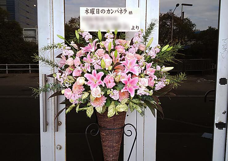 新木場StudioCoast 水曜日のカンパネラ様のライブ公演祝いコーンスタンド花