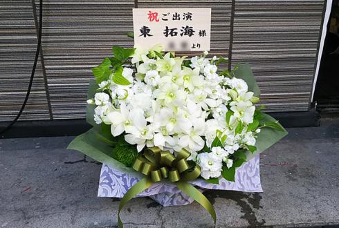 本所松坂亭劇場 東拓海様の舞台出演祝い花