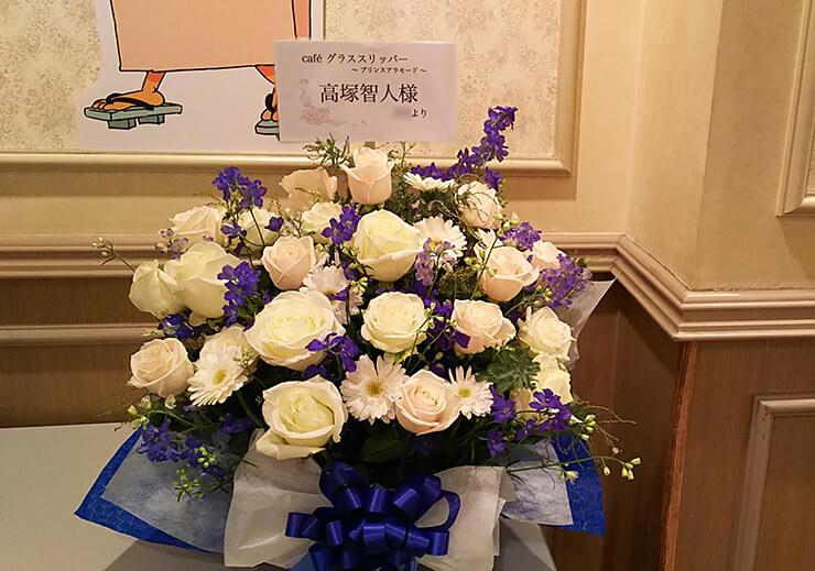 池袋サンシャインシティ 高塚智人様のAGF2018 DMM新作ゲームイベント祝い楽屋花