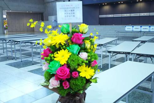幕張メッセ 浪川大輔様×柿原徹也様×吉野裕行様のライブ公演祝い花