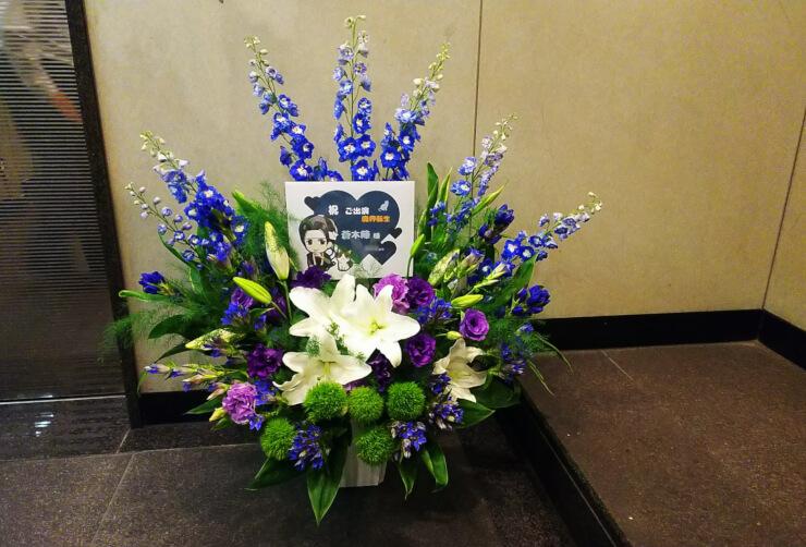 明治座 蒼木陣様の舞台『魔界転生』出演祝い花