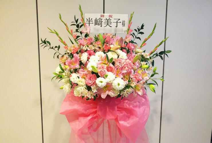 東京国際フォーラム 半﨑美子様のコンサート公演祝いスタンド花