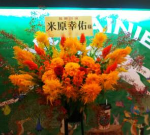 CBGKシブゲキ!! 米原幸佑様のハンサム落語出演祝いスタンド花