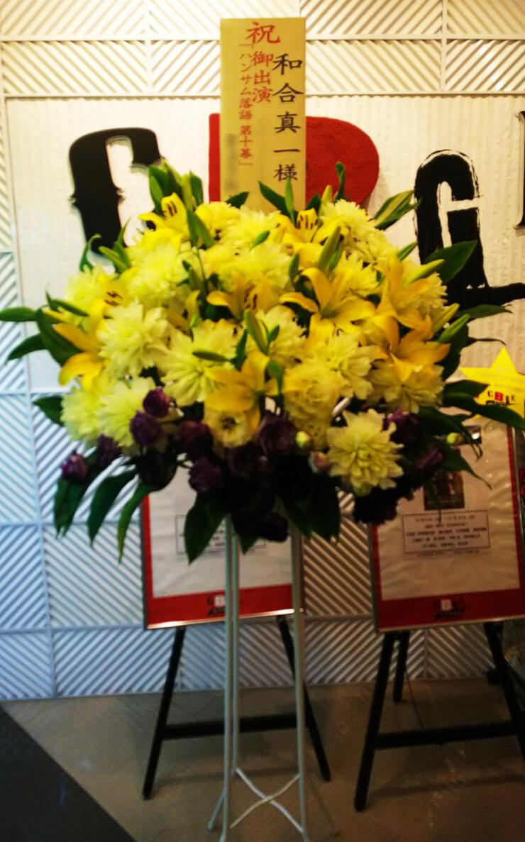 CBGKシブゲキ!! 和合真一様のハンサム落語出演祝いスタンド花