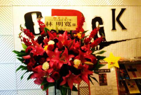 CBGKシブゲキ!! 林明寛様のハンサム落語出演祝いスタンド花