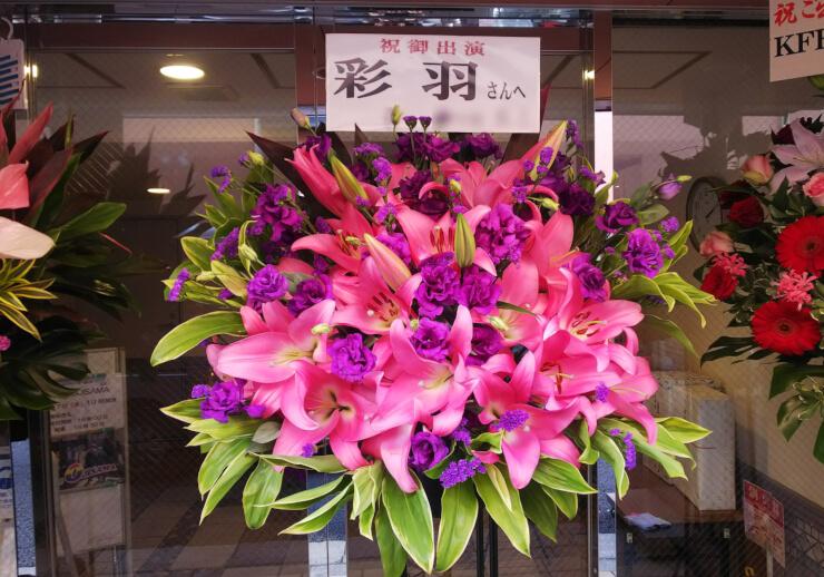 中野MOMO 彩羽様の舞台出演祝いスタンド花
