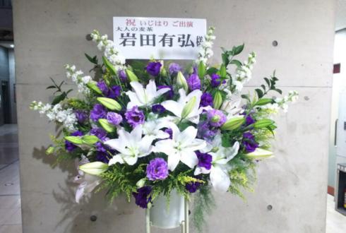 下北沢小劇場B1 大人の麦茶 岩田有弘様の舞台出演祝いスタンド花