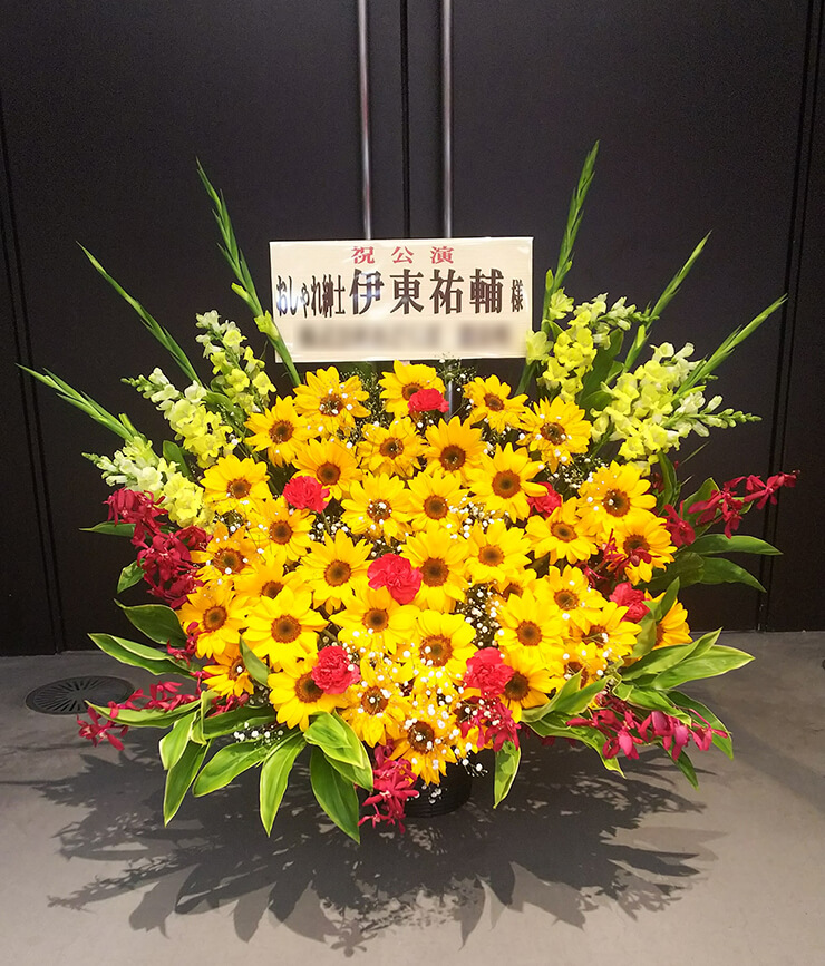 座・高円寺2 おしゃれ紳士 伊東祐輔様の舞台出演祝い花