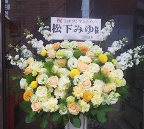 TOGI BAR 松下みゆ様の1stワンマンライブ公演祝いスタンド花