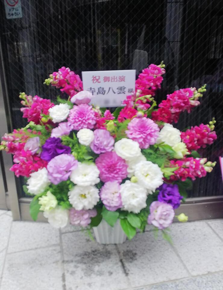 コフレリオ 新宿シアター 寺島八雲様の舞台出演祝い花