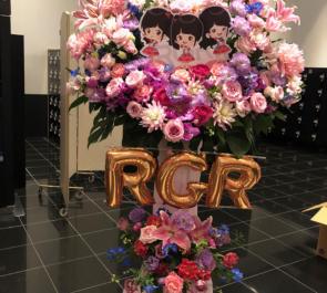 品川ステラボール Run Girls, Run!様のライブ公演祝いスタンド花