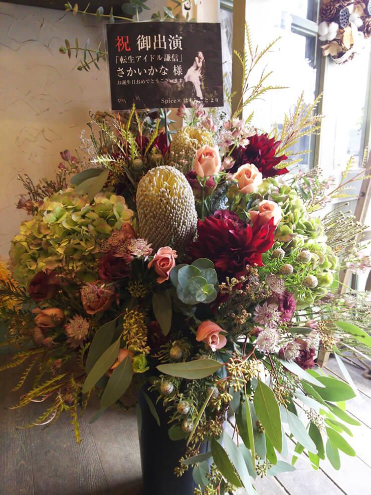 赤坂CHANCEシアター さかいかな様の主演朗読劇公演祝い花