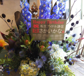 赤坂チャンスシアター さかいかな様の主演朗読歌謡劇『転生アイドル・謙信』公演祝い花