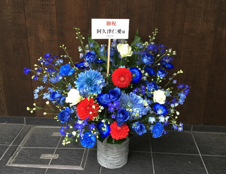 東京カルチャーカルチャー 阿久津仁愛様のしゃべり部ファン感謝イベント祝い花