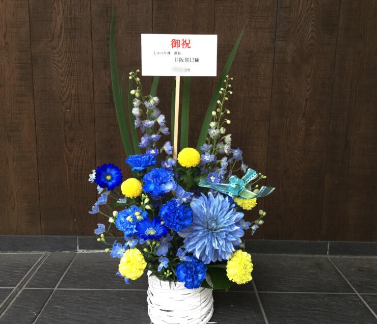 東京カルチャーカルチャー 井阪郁巳様のしゃべり部ファン感謝イベント祝い花