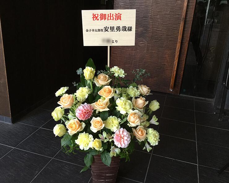 新宿シアターモリエール 安里勇哉様の舞台「実は素晴らしい家族ということを知ってほしい」出演祝い花