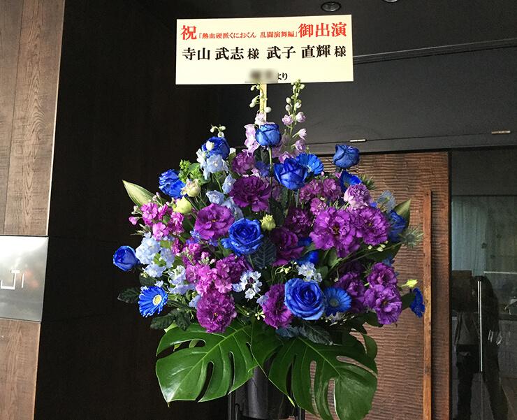 全労済ホール/スペース・ゼロ 寺山武志様・武子直輝様の舞台出演祝いスタンド花