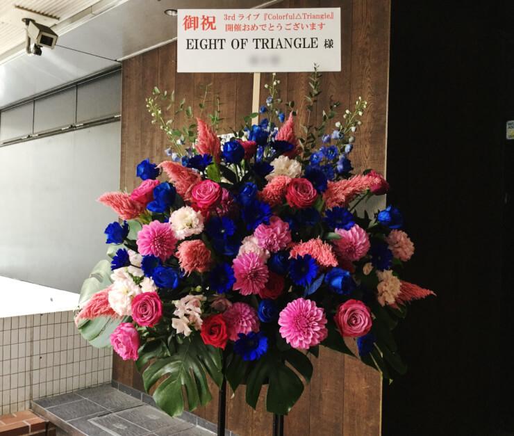 パセラリゾーツ AKIBAマルチエンターテインメント EIGHT OF TRIANGLE様の3rdLive『Colorful△Triangle』スタンド花