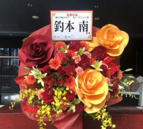 EXシアター六本木 釣本南様の舞台「暁のヨナ~緋色の宿命編~」出演祝いスタンド花