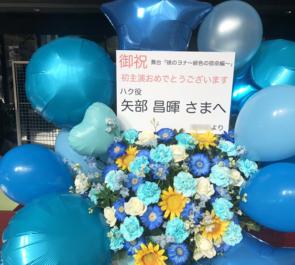 EXシアター六本木矢部昌暉様の舞台「暁のヨナ~緋色の宿命編~」出演祝いスタンド花