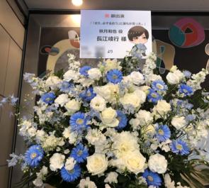 全労済ホール/スペースゼロ 長江崚行様の主演ミュージカル公演祝いスタンド花