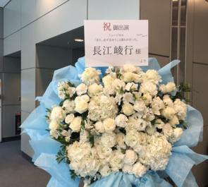 全労済ホール/スペースゼロ 長江崚行様の主演ミュージカル公演祝い花束風スタンド花