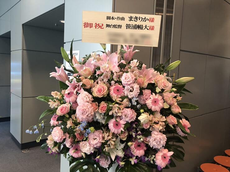 全労済ホール/スペースゼロ 脚本・作曲 まきりか様&舞台監督 笹浦暢大のミュージカル「また、必ず会おう」と誰もが言った。公演祝い花束風スタンド花