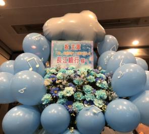 全労済ホール/スペースゼロ 長江崚行様の主演ミュージカル公演祝いバルーンフラスタ