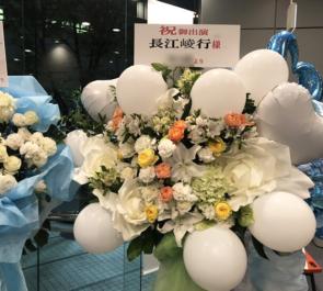 全労済ホール/スペースゼロ 長江崚行様の主演ミュージカル公演祝いバルーンスタンド花