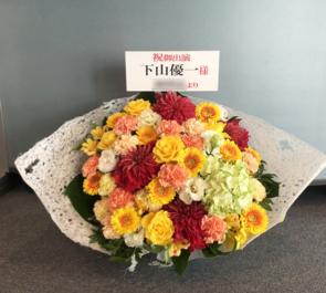 全労済ホール/スペース・ゼロ 下山優一様の舞台出演祝い花