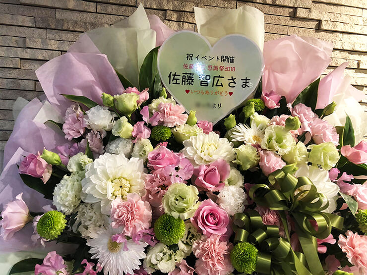J-SQUARE 佐藤智広様の感謝祭イベント祝い花束風スタンド花