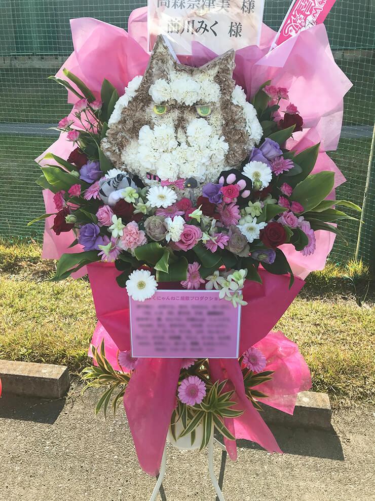 メットライフドーム 前川みく役 高森奈津美様のライブ公演祝い猫モチーフデコスタンド花
