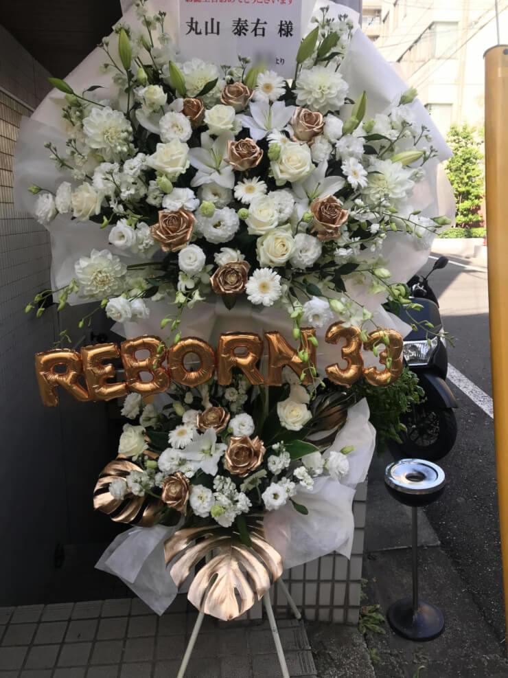 水道橋 Words 丸山泰右様のバースデイベント『Reborn33』祝いスタンド花2段